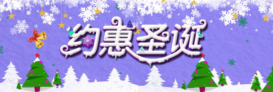 圣诞节蓝色banner