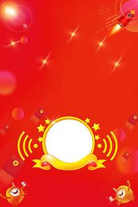 扫码领红包红色扁平化推广海报