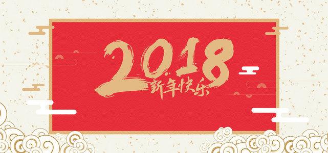 狗年新年快乐节日海报