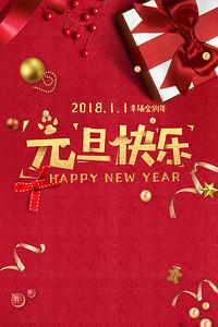 2018年狗年红色简约元旦快乐海报