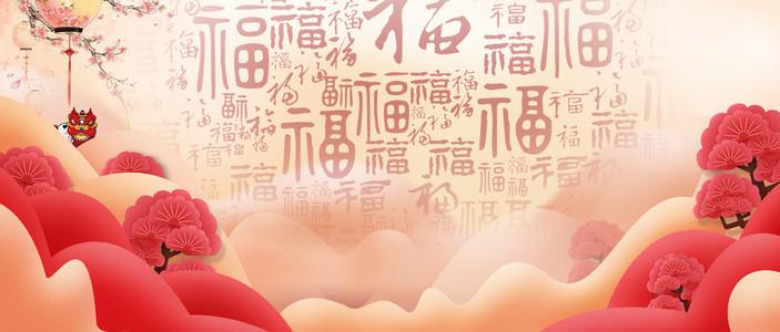 新年福字卡通简约祥云banner
