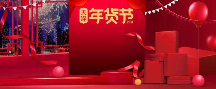 新年春节红色大气电商年货节礼盒banner