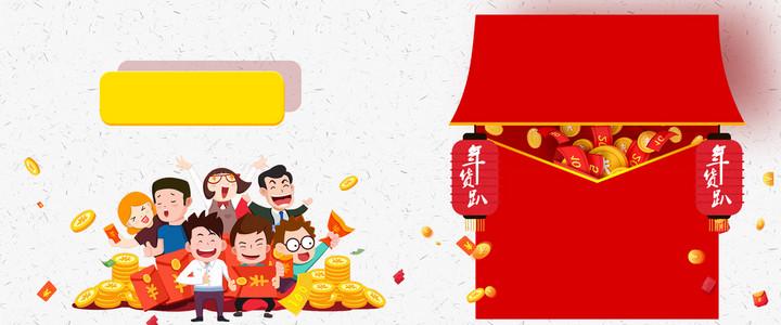 年货节抢红包白色卡通banner