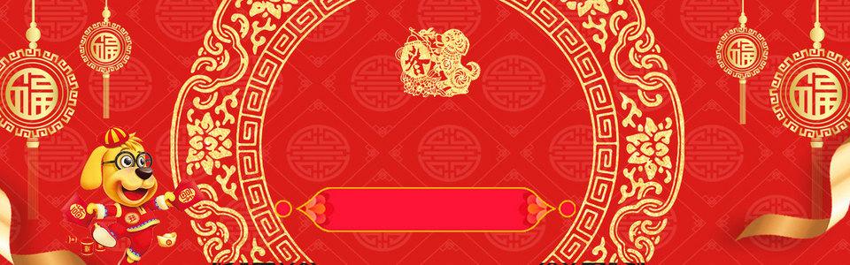2018天猫狗年年货节