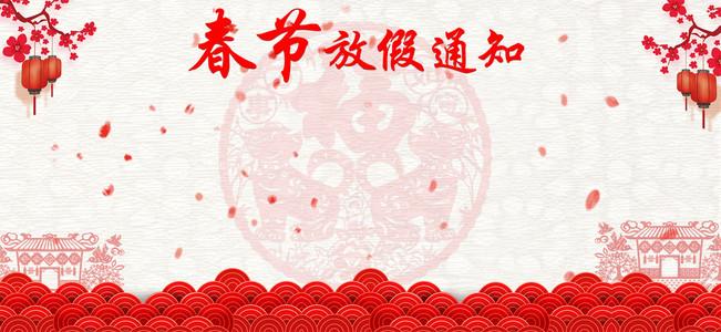 春节放假通知暖色中国风banner