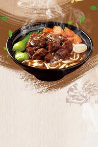 2018简约中国风牛肉面店铺宣传海报
