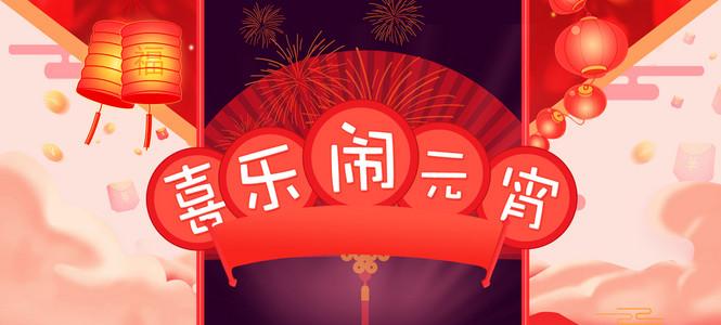 元宵节红黄色中国风电商促销banner