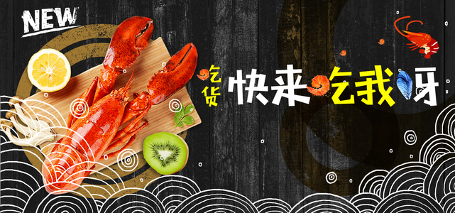 小龙虾黑色卡通banner