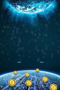 蓝色科技成就未来海报