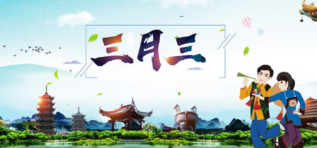 三月三彩色文艺banner