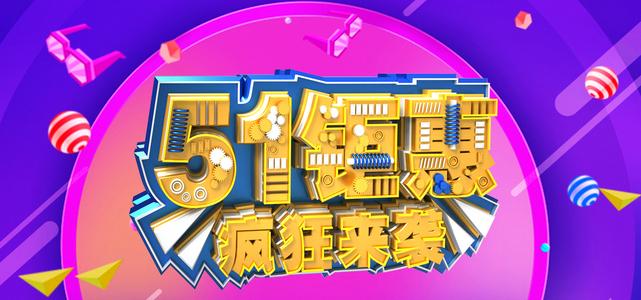五一钜惠彩色电商banner