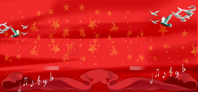 红歌飘扬红色文艺banner