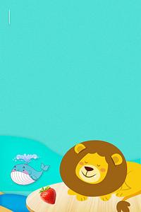 绿色卡通可爱六一母婴用品狮子背景