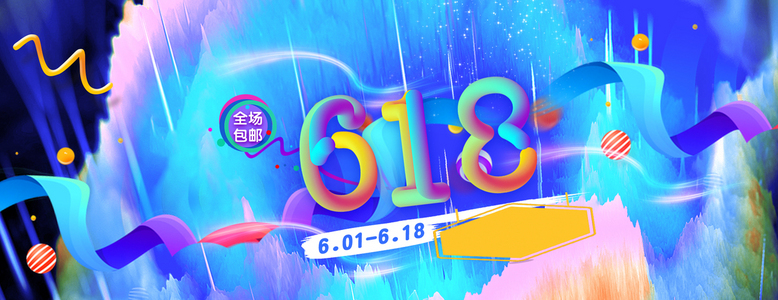 618炫彩科技活动海报banner