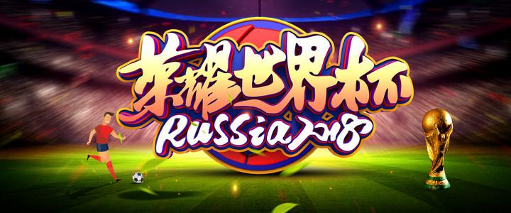 荣耀世界杯彩色文艺banner