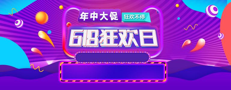 年中大促渐变流体炫酷海报banner
