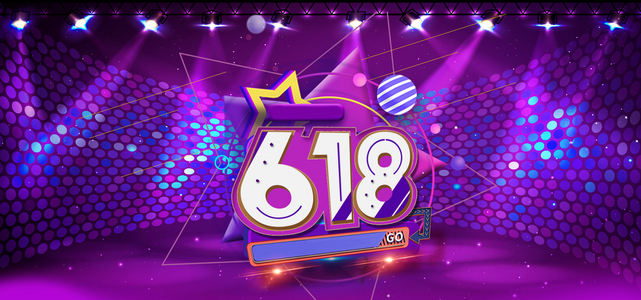 相约618紫色电商banner