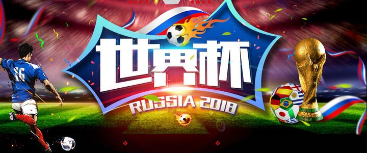 世界杯开赛彩色文艺banner