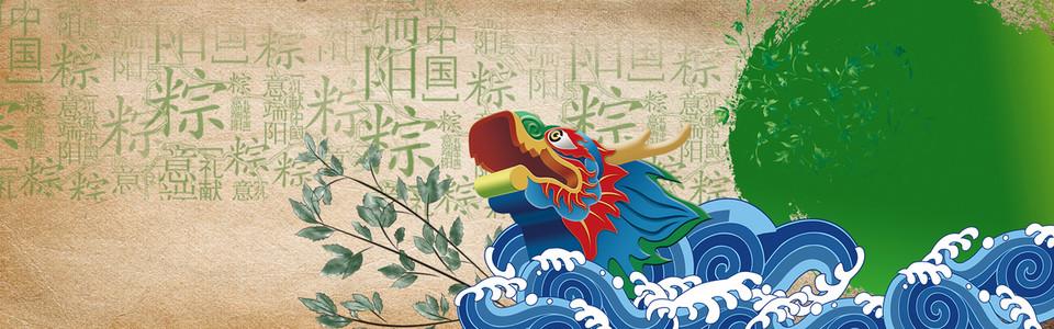 中国风扁平风端午节粽子划龙舟