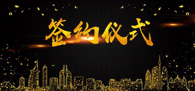 签约仪式黑色文艺banner