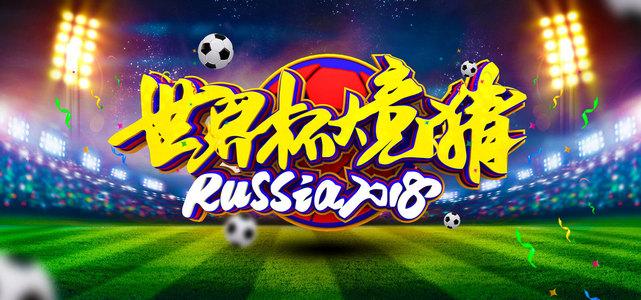 世界杯竞猜彩色文艺banner