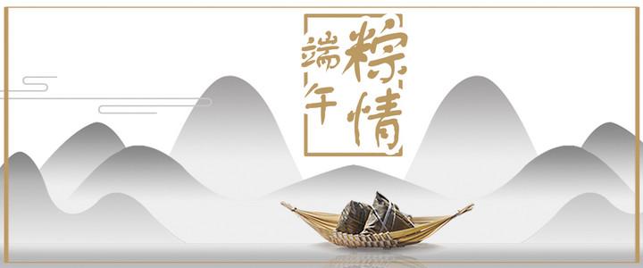 粽情端午黑白中国风banner