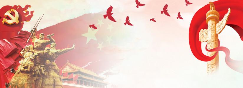 建党节红色喜庆海报背景图