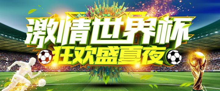 激情世界杯狂欢盛夏夜绿色文艺banner