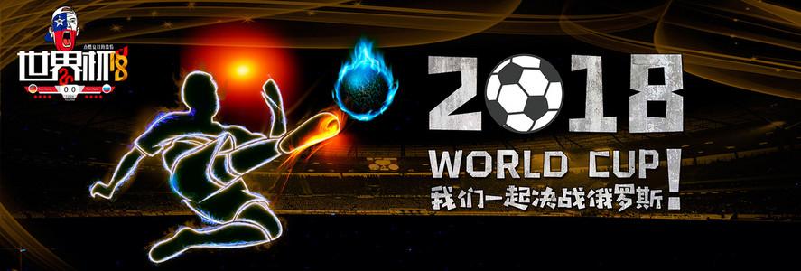 2018激战俄罗斯世界杯彩色文艺banner