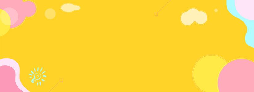 卡通黄色扁平化电商海报