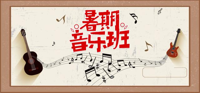 暑期音乐班彩色文艺banner