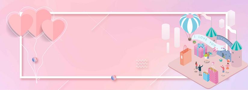 粉色七夕浪漫背景