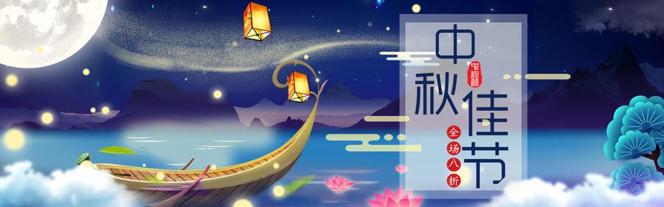 淘宝中秋节月亮banner模板psd
