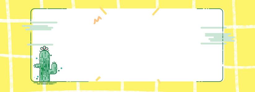 卡通植物黄色小清新边框banner