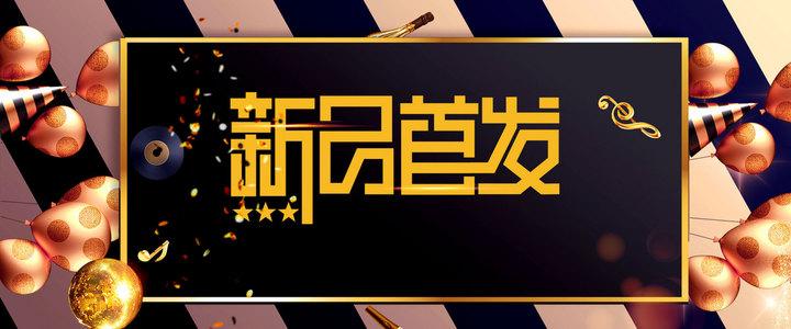 新品首发彩色电商banner