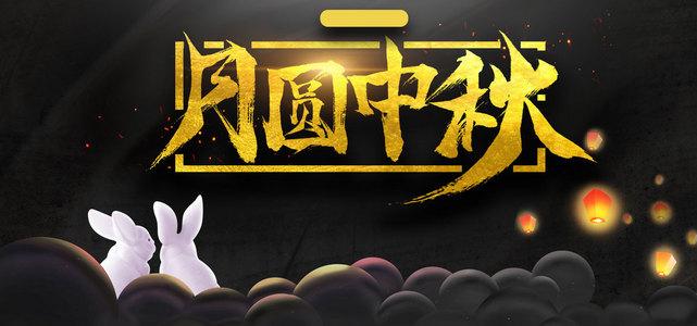 月圆中秋黑色文艺banner