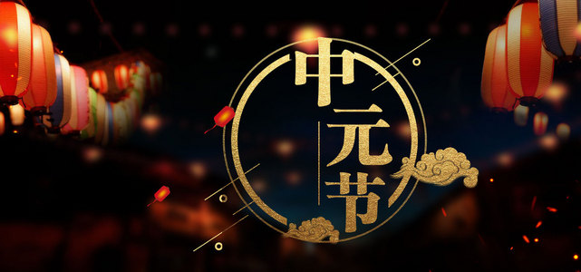 相约中元节彩色文艺banner