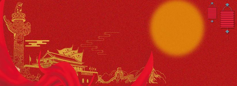 国庆中秋红色喜庆海报背景
