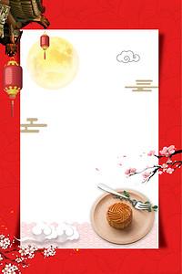 中秋节贺卡背景海报