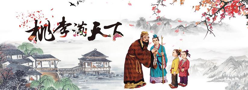教师节中国风banner