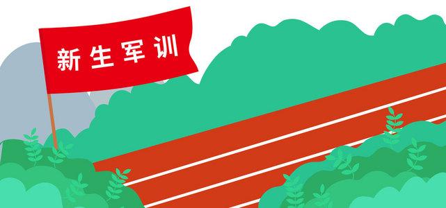 开学季新生军训卡通矢量图banner海报