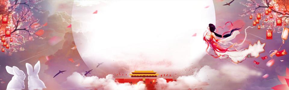 中秋红包雨banner