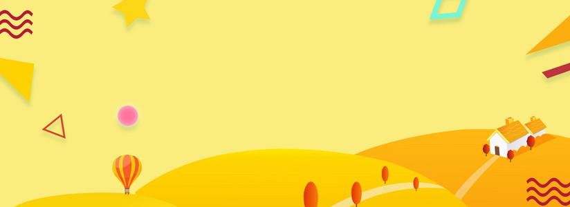 秋季旅游海报背景