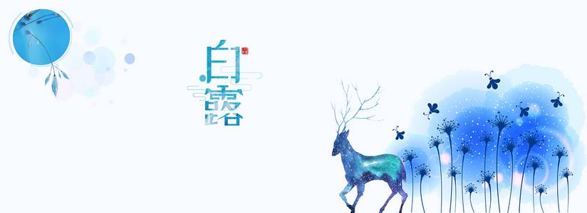 二十四节气白露banner