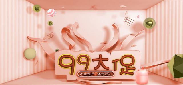 电商淘宝粉色99大促C4D立体场景海报