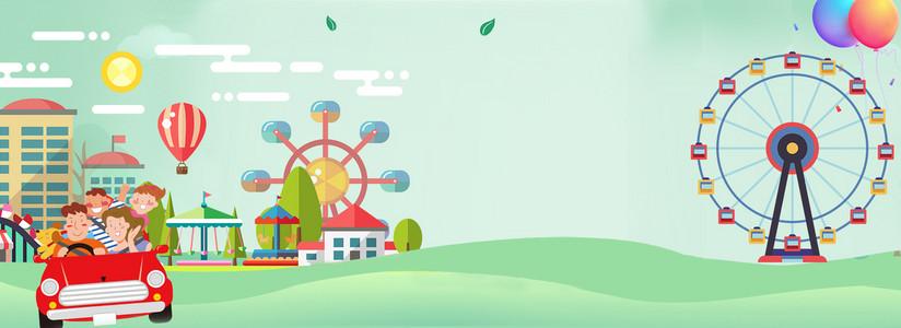 卡通游乐园旅游海报背景