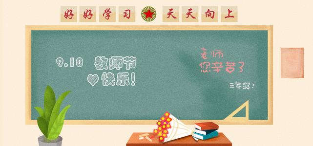 教师节老师手绘banner