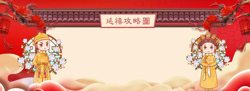 中国宫廷风banner背景