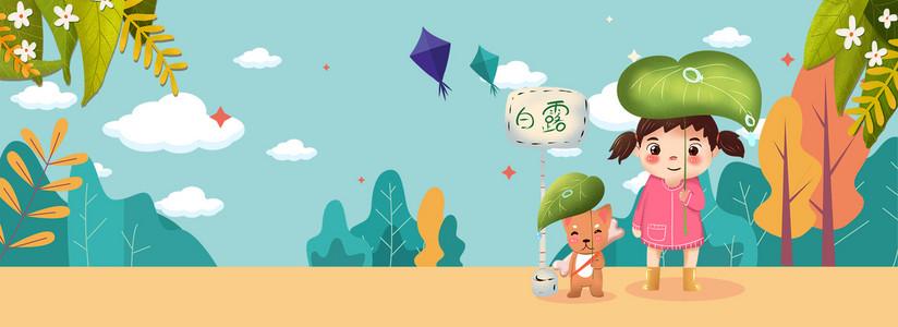 卡通白露节气banner背景