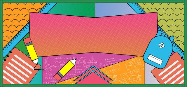 开学季多色块几何描边风格促销海报